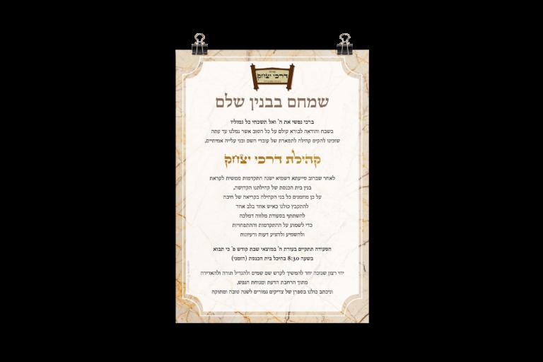 Darkei Yitzchak Melave Demalke Ad