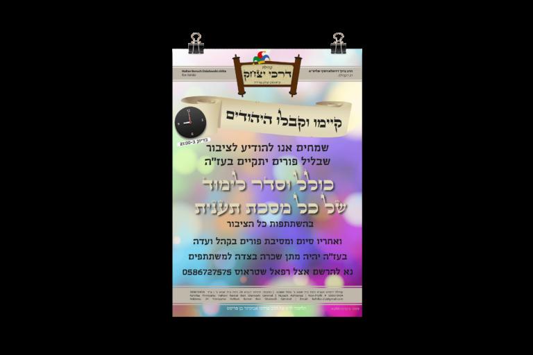 Darkei Yitzchak Seder Purim Ad
