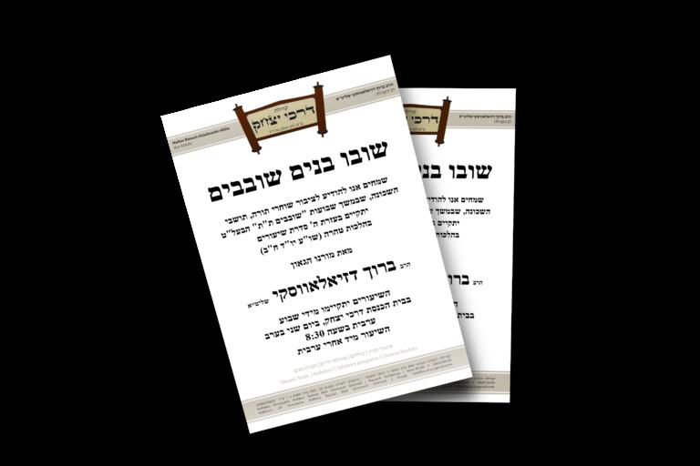 Darkei Yitzchak Letterhead Mockup