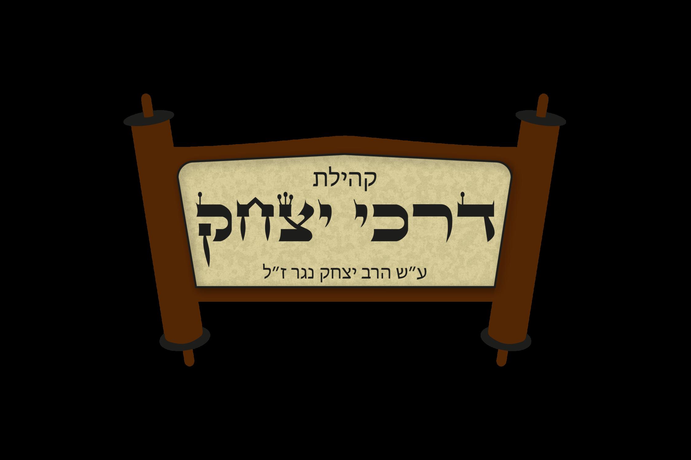 Darkei Yitzchak Logo