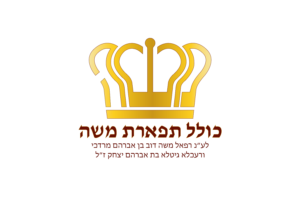 Koilel Tiferes Moische Logo